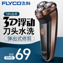 Styling Men'S Electric  Shaver Razor 3D Floating Blade