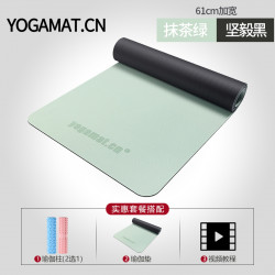 Yogamat Yoga Mat Tpe Widen Thicken Long Fitness Mat Three-Piece Yoga Column Beginner Set