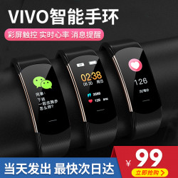 Vivo Smart Bracelet Exercise Monitoring Heart Rate Blood Pressure Heartbeat Blood Oxygen Detection Color Screen Universal Couple Watch Multifunction 3 Waterproof Running Pedometer 4 Generation 5 Student Sleep Pedometer