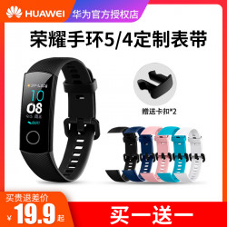 Buy One Get One [5/4] Glory Bracelet Strap Huawei Smart Bracelet Strap Generic Version Of Nfc Wristband Bracelet 4 Non-Original Glory Standard Edition Watch Replaced With Repair Parts