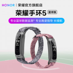 Huawei'S Honor / Honor Bracelet 5 Basketball Edition Smart Bluetooth Multifunction Basketball Running Posture Data Monitoring Guide Flagship Store 50 Meter Waterproof Watch 209Xpro Official Genuine 5I