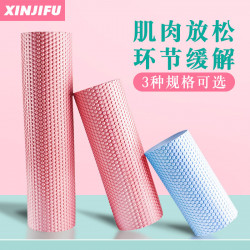 Fitness Foam Shaft Yoga Column Muscle Fascia Relaxation Massage Legs Stovepipe Wolf Roller Beginner Solid Software