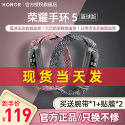 [Spot Fast Hair] Glory Bracelet 5 Basketball Elf 4 Generation Running Running Sports Smart Men And Women Couple 3Pro Play Pedometer Swimming Waterproof Watch Sleep Bluetooth Android One
