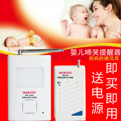Baby Baby Room Cry Reminder Monitor Monitor Care Device Alarm Elderly Patient Call Artifact
